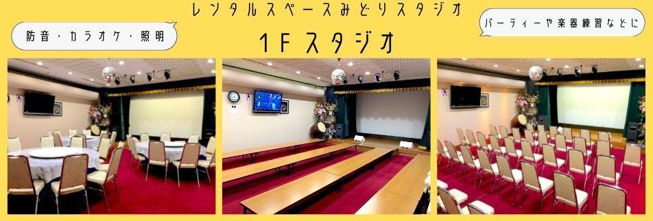 横浜市緑区のレンタルスペースみどりスタジオ